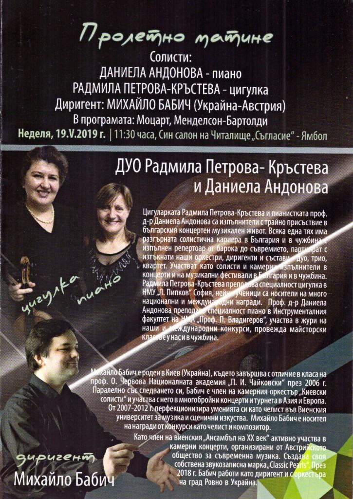 Yambol-Poster